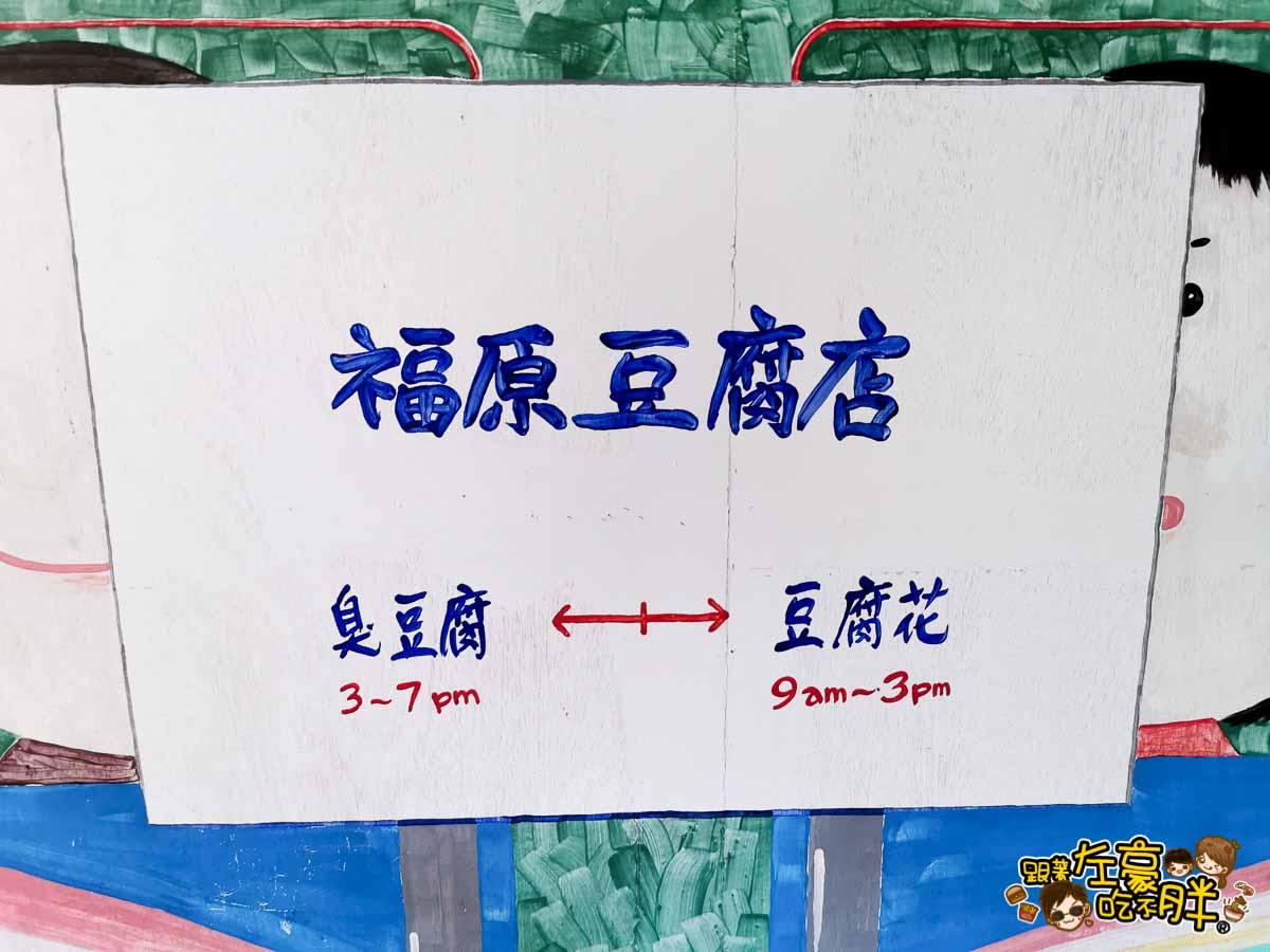 台東旅遊景點 福原豆腐店-4