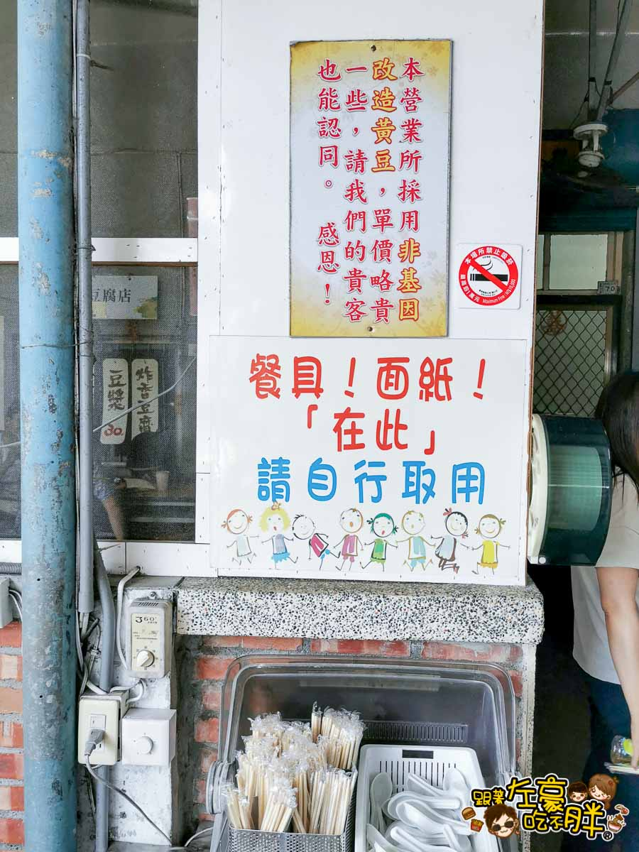 台東旅遊景點 福原豆腐店-2