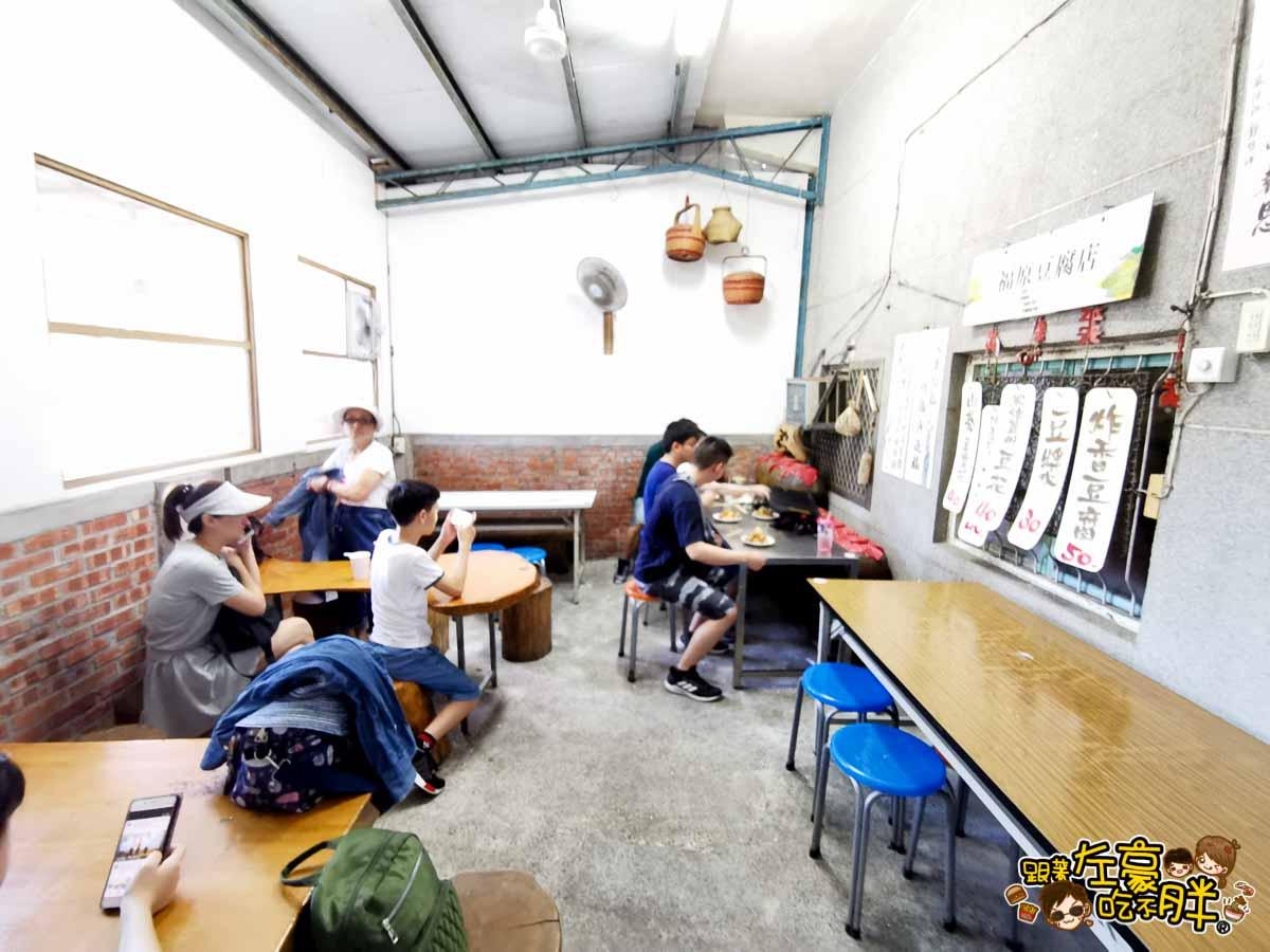 台東旅遊景點 福原豆腐店-11