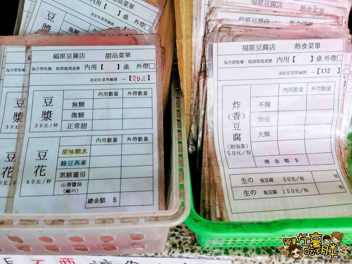 台東旅遊景點 福原豆腐店-3