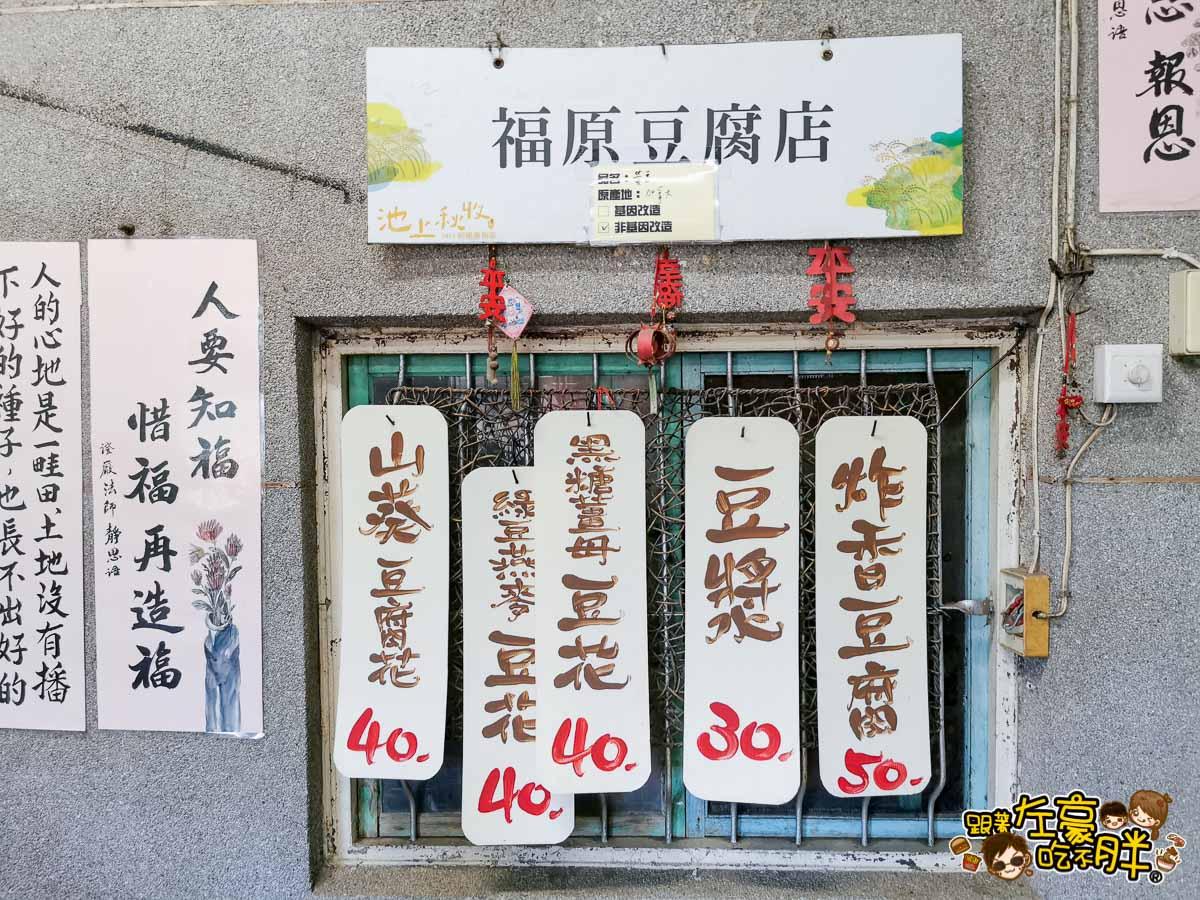 台東旅遊景點 福原豆腐店-12