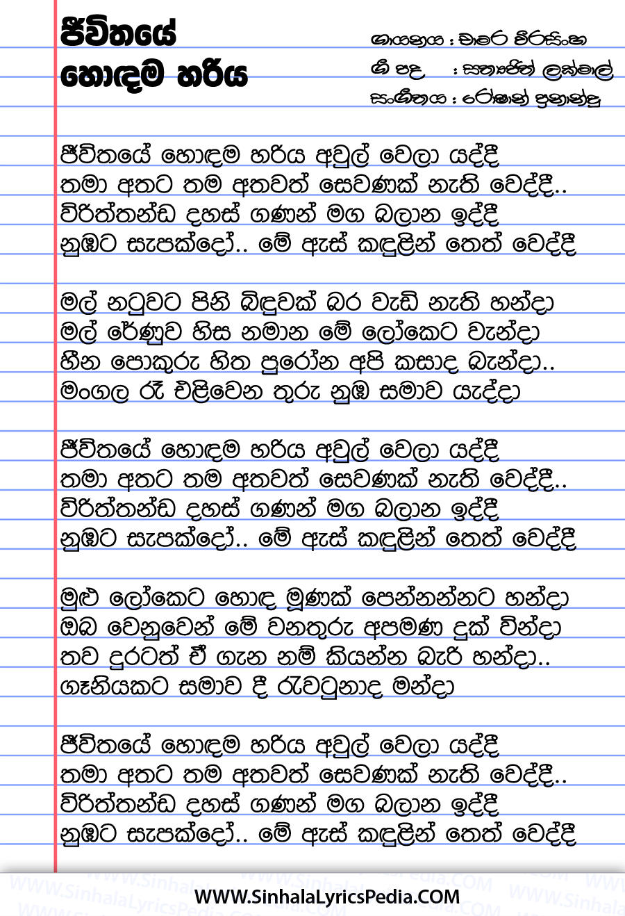 Jeewithaye Hodama Hariya Song Lyrics