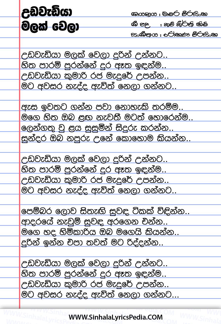 Udawadiya Malak Wela Song Lyrics