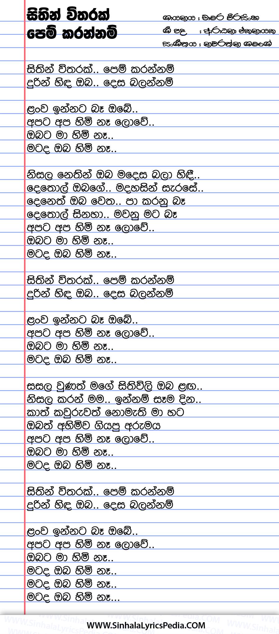 Sithin Witharak Pem Karannam Song Lyrics