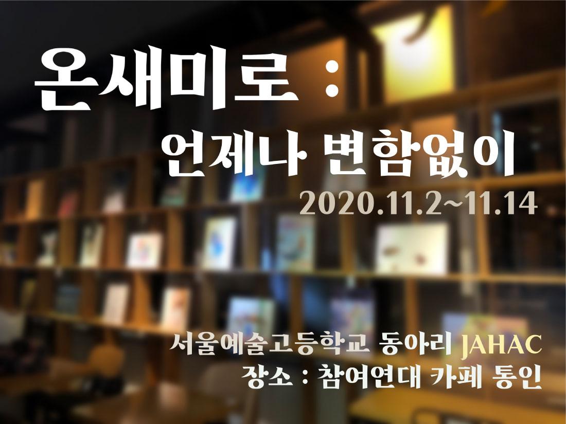 [카페전시]서울예고동아리자학_온새미로