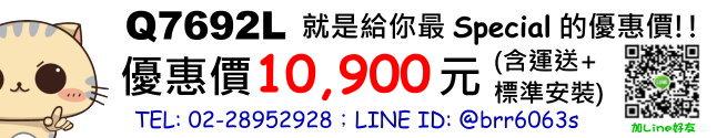 price-Q7692L
