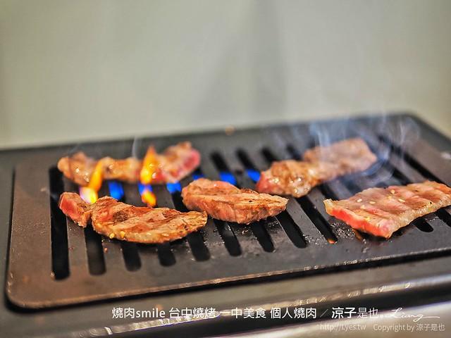 燒肉smile 台中燒烤 一中美食 個人燒肉