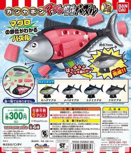 大人氣鮪魚解體拼圖轉蛋化!萬代推出四款小尺寸「GASHAPON 鮪魚解體拼圖」轉蛋