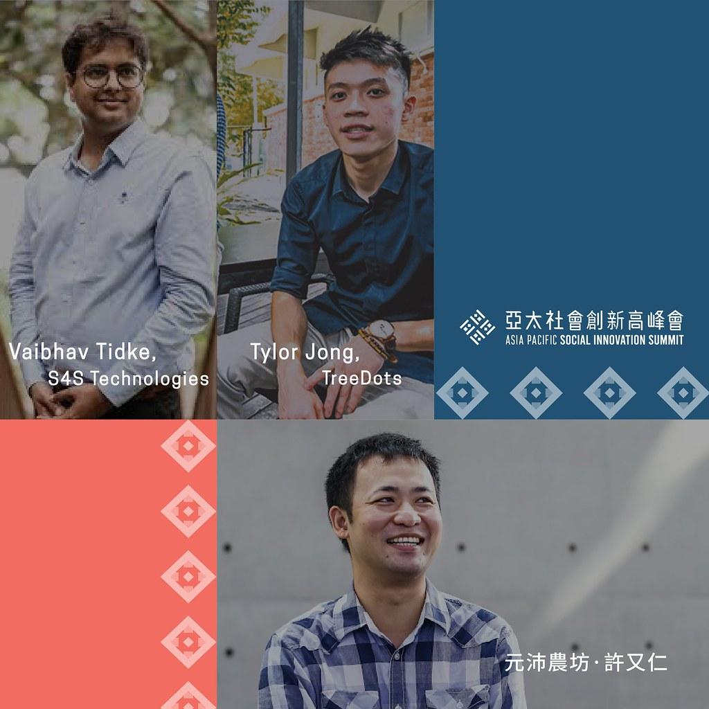 2020亞太社會創新高峰會剩食論壇。圖片擷取自Asia Pacific Social Innovation Summit 亞太社會創新高峰會臉書