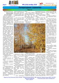Октябрь 2020г. №6(136) стр.6