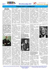 Октябрь 2020г. №6(136) стр.5