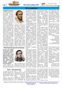 Октябрь 2020г. №6(136) стр.3