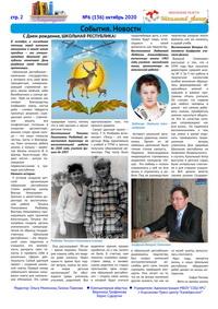 Октябрь 2020г. №6(136) стр.2