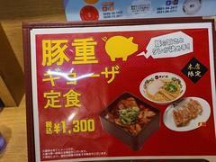 豚重ギョーザ定食