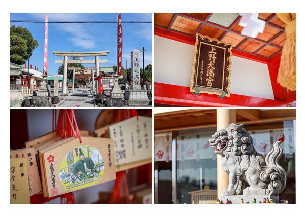 上野天満宮 名古屋市の学問の神さま
