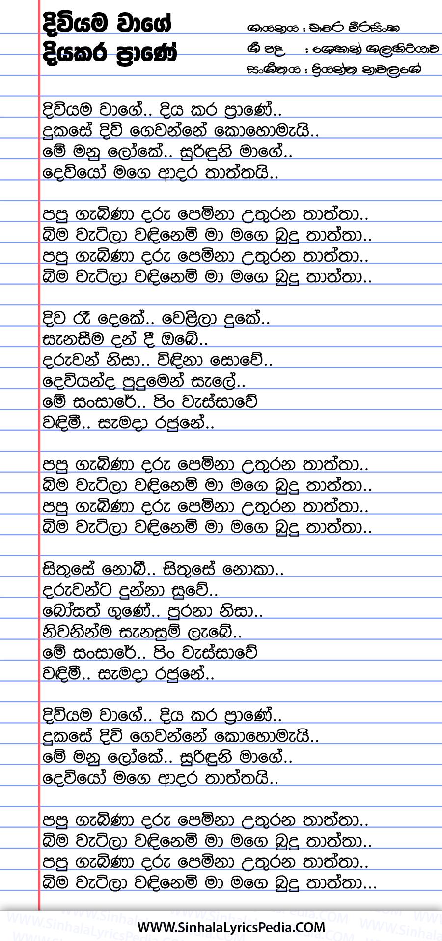 Diviyama Wage Diyakara Prane (Thaththa) Song Lyrics