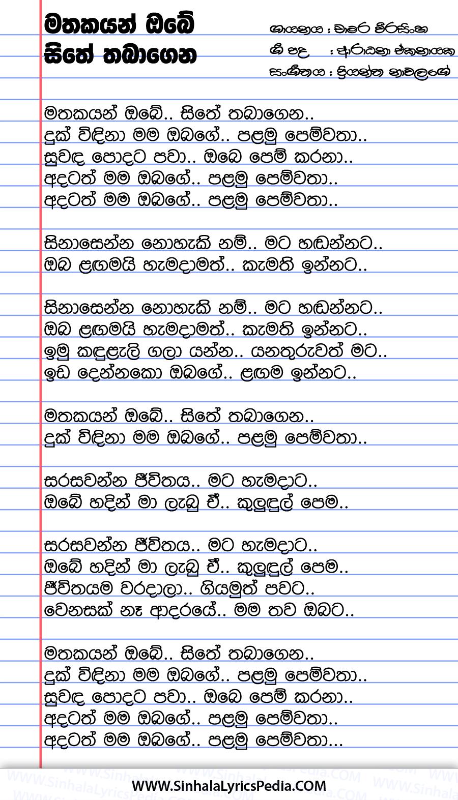 Mathakayan Obe Sithe Thabagena (Palamu Pemwatha) Song Lyrics
