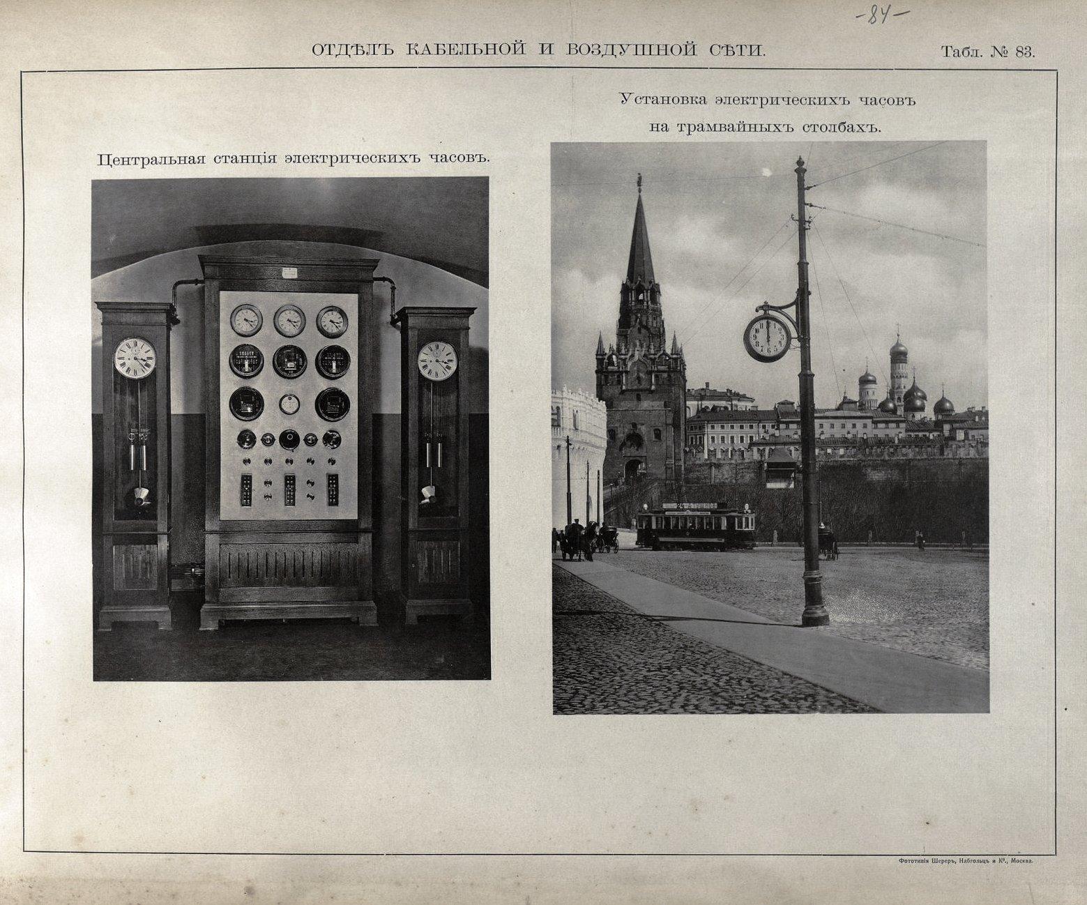 84. Центральная станция электрических часов, установка электрических часов на трамвайных столбах