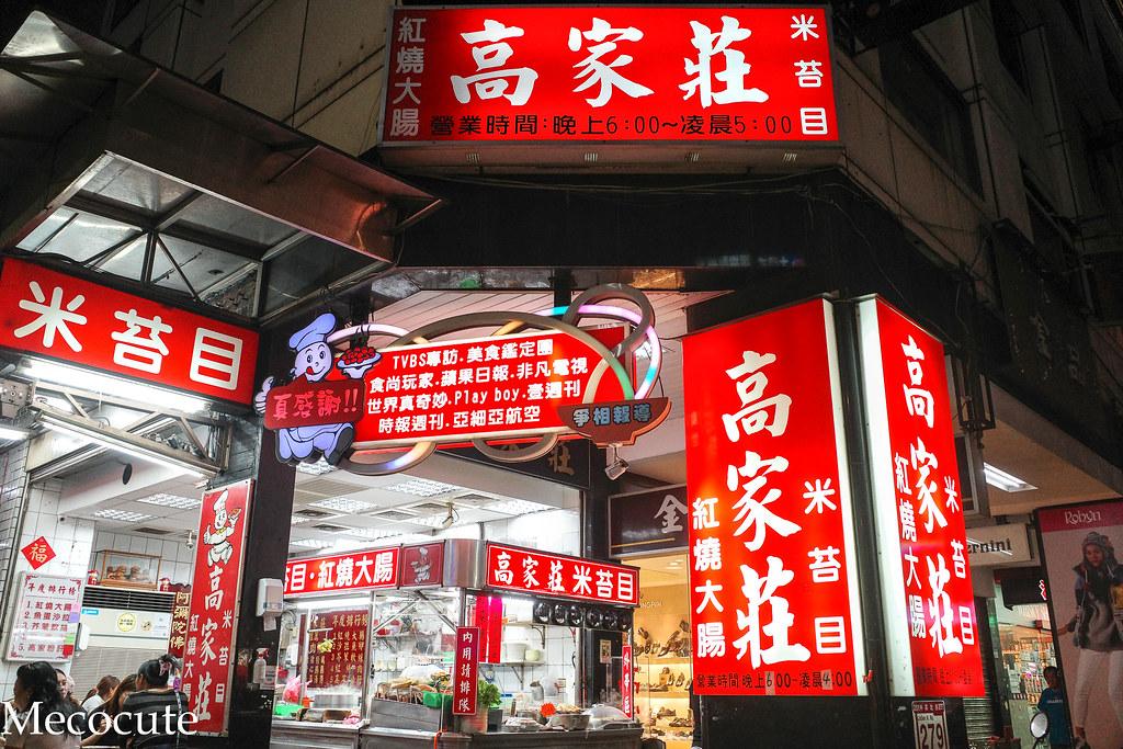台北,台北宵夜,台北小吃,台北深夜食堂,台北米苔目,台北美食,高家莊,高家莊米台目,高家莊米苔目 @陳小可的吃喝玩樂