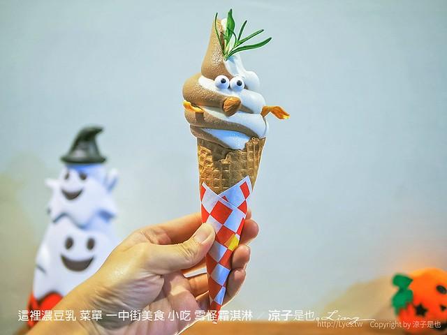 這裡濃豆乳 菜單 一中街美食 小吃 雪怪霜淇淋