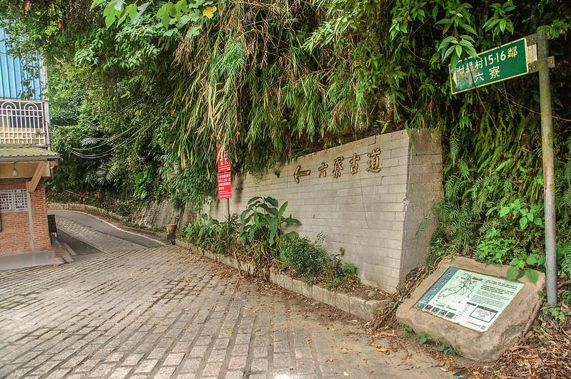 六寮古道登山口