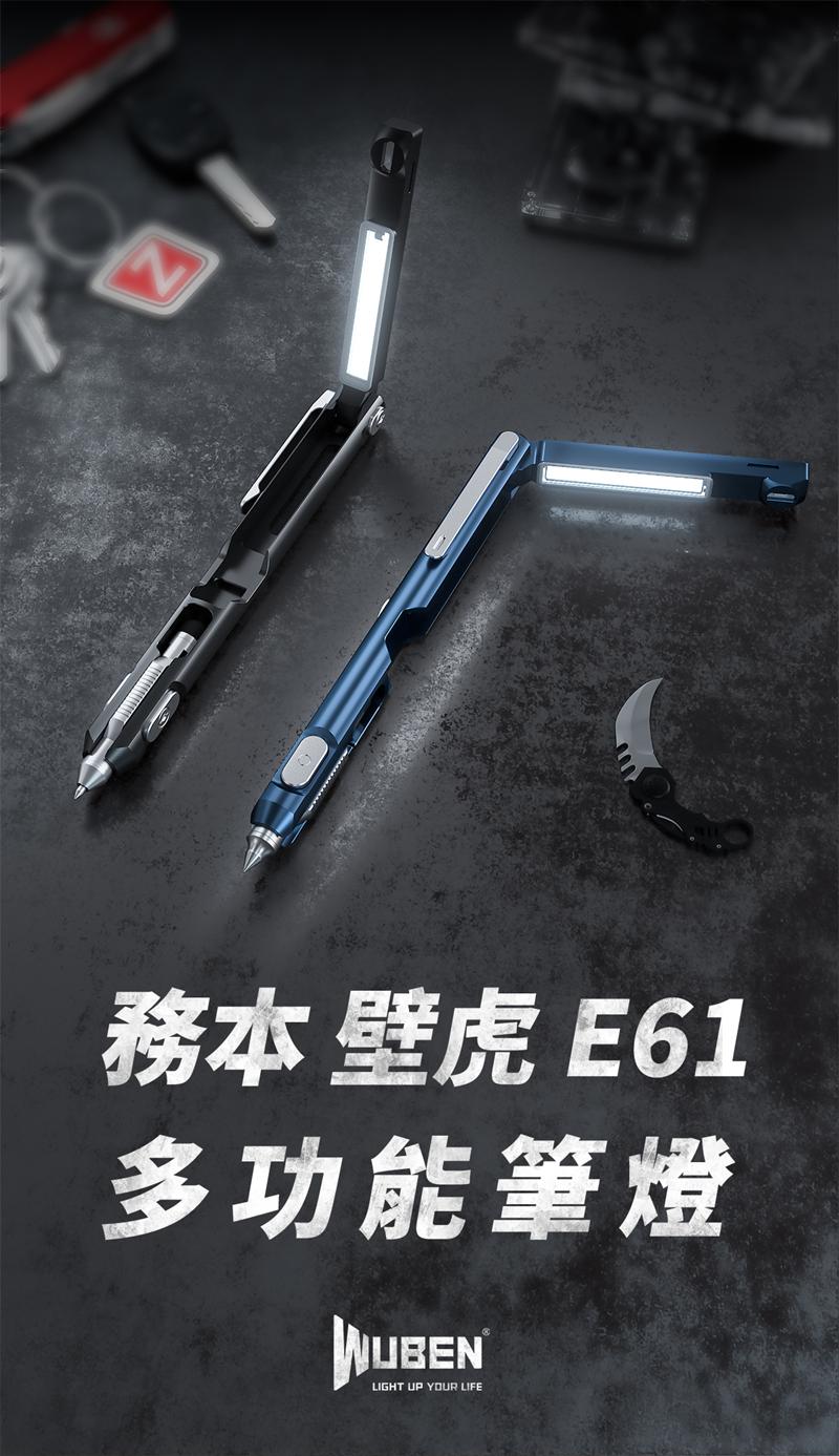 WUBEN E61-1