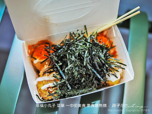 幸福小丸子 菜單 一中街美食 素食章魚燒