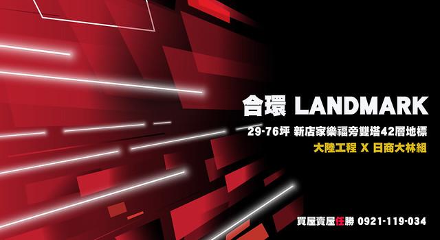 新店指標建案-合環LANDMARK