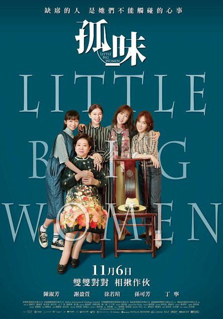 "The movie posters & movie stills of Taiwan Movie ""「 孤味」 ( Little Big Woman)"" will be launching at Taiwan on Nov 6, 2020."