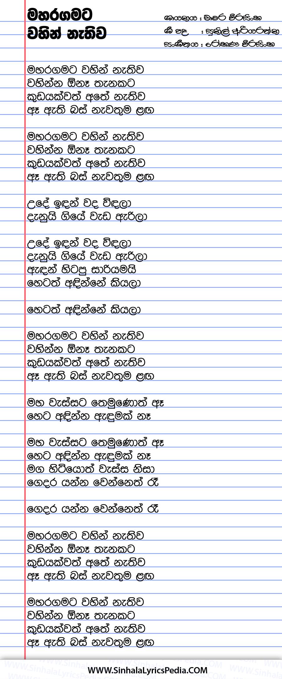 Maharagamata Wahin Nathuwa Song Lyrics