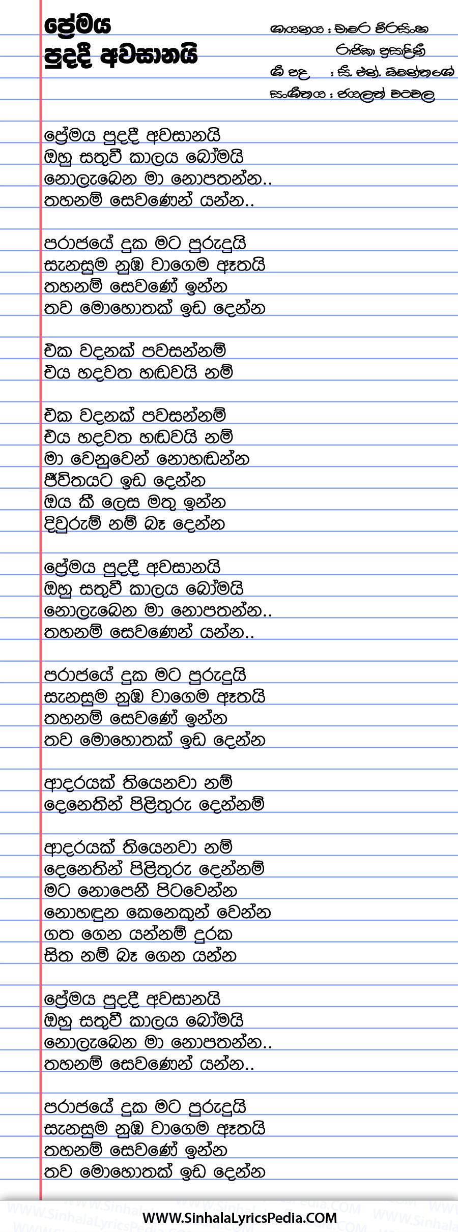 Premaya Puda Di Awasanai Song Lyrics
