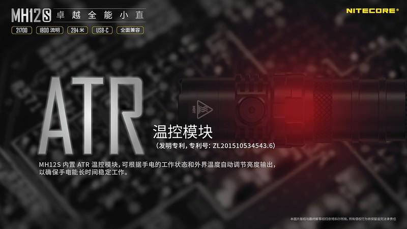 NITECORE MH12S 戰術小直 1800流明 -15