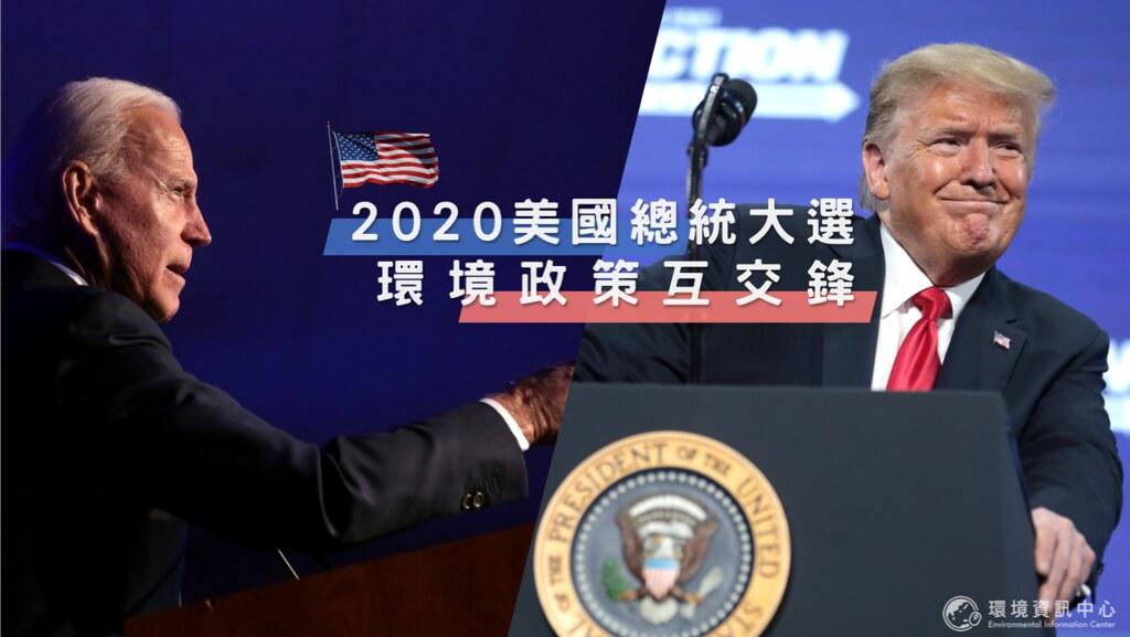20201104 美國總統大選