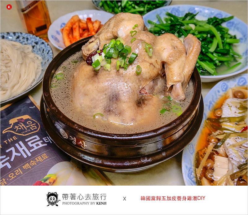 ginseng-chicken-soup-1