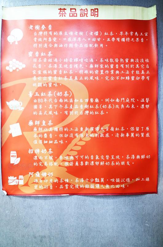 台南好喝紅茶-0001