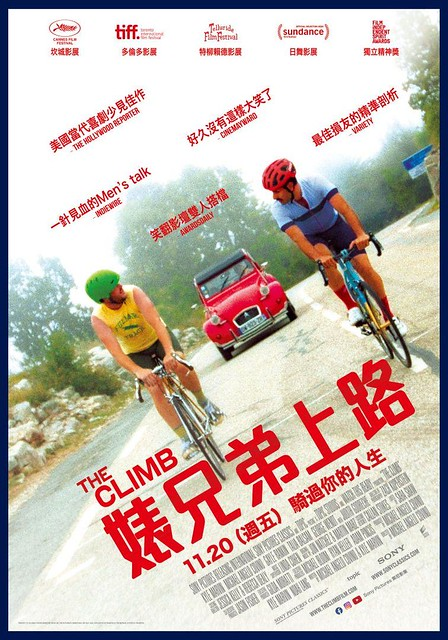 "The move poster & the stills of US/French Movie ""《婊兄弟上路》(The Climb)"" will be launching in Taiwan on Nov 20, 2020."