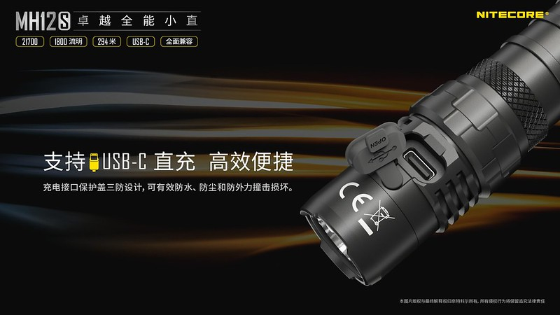 NITECORE MH12S 戰術小直 1800流明 -4