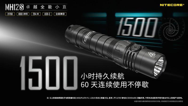 NITECORE MH12S 戰術小直 1800流明 -7