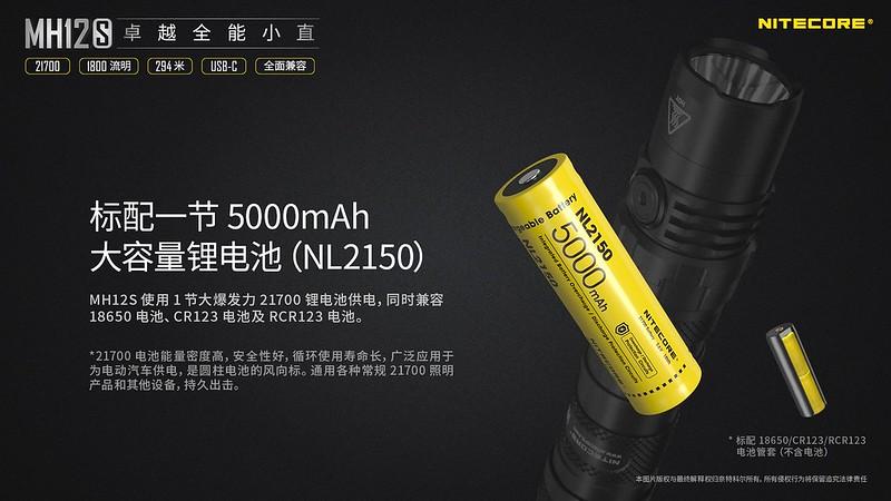 NITECORE MH12S 戰術小直 1800流明 -6