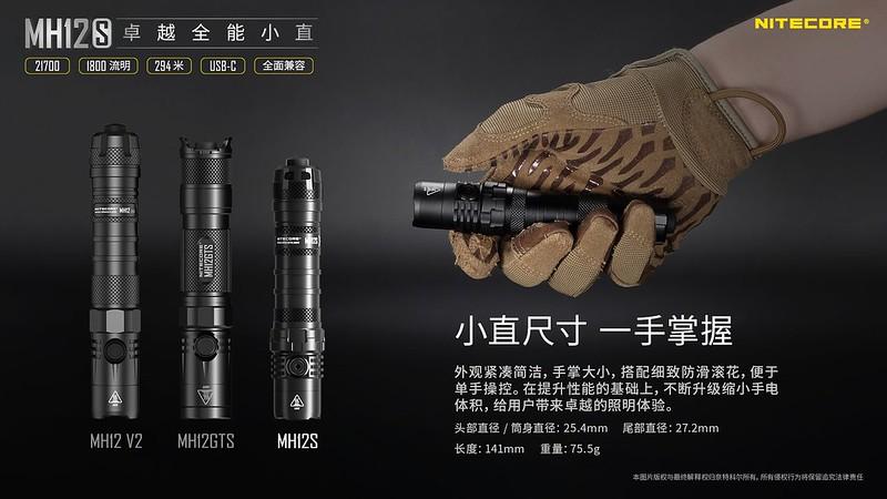 NITECORE MH12S 戰術小直 1800流明 -5
