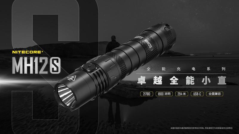 NITECORE MH12S 戰術小直 1800流明 -1