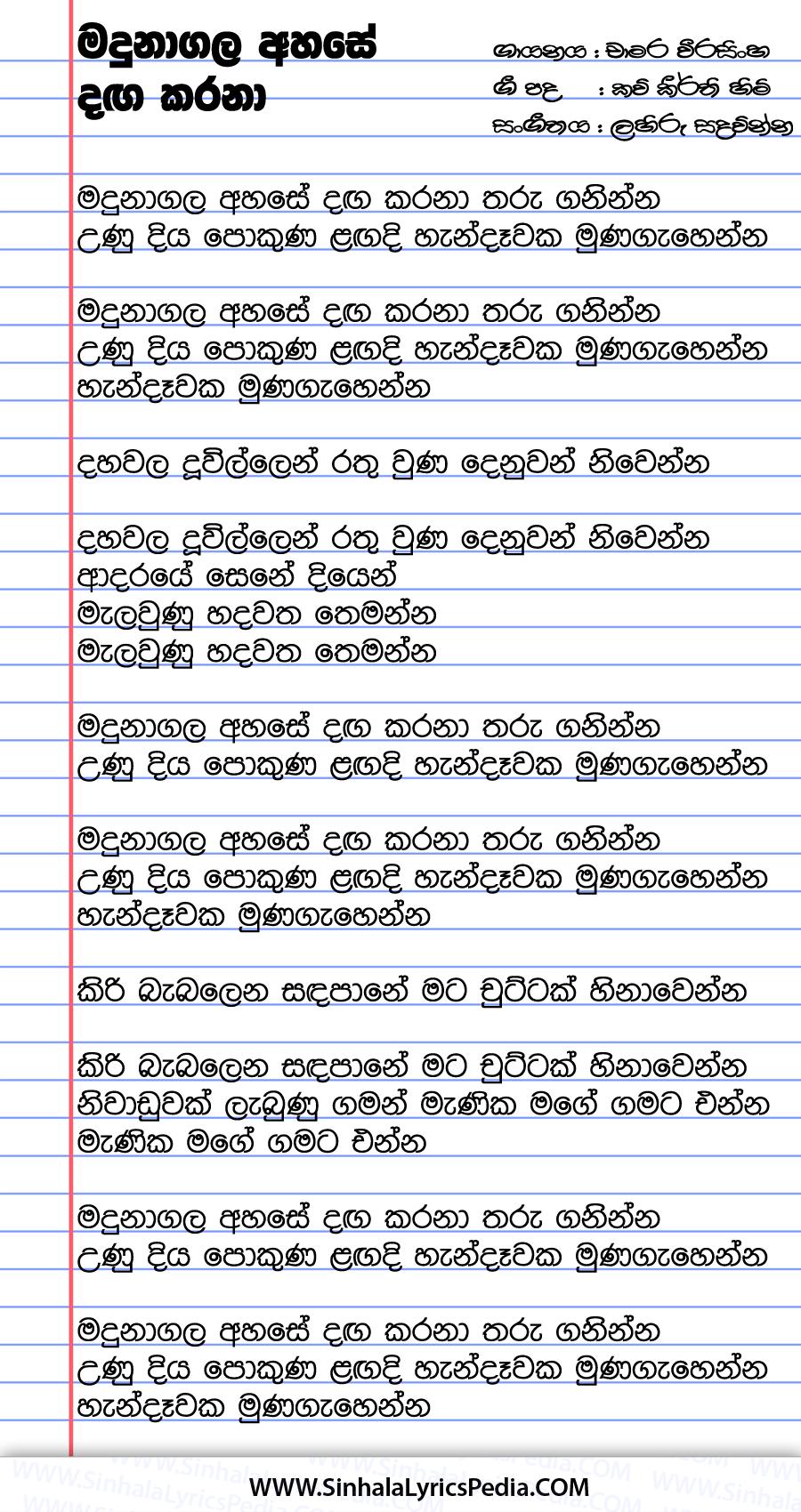 Madunagala Ahase Danga Karana Song Lyrics