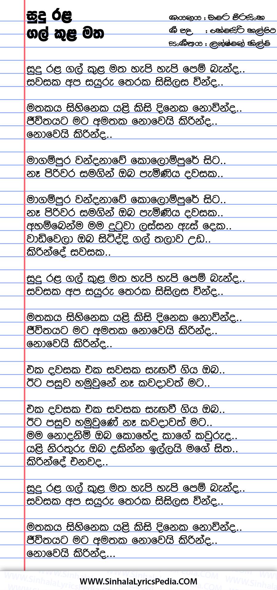 Sudu Rala Gal Kula Matha Song Lyrics