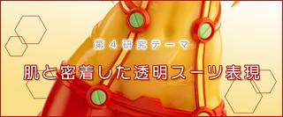 Figure-rise LABO 第四彈「式波·明日香·蘭格雷」組裝模型 高技術力展現「與皮膚緊密接觸的透明服裝」