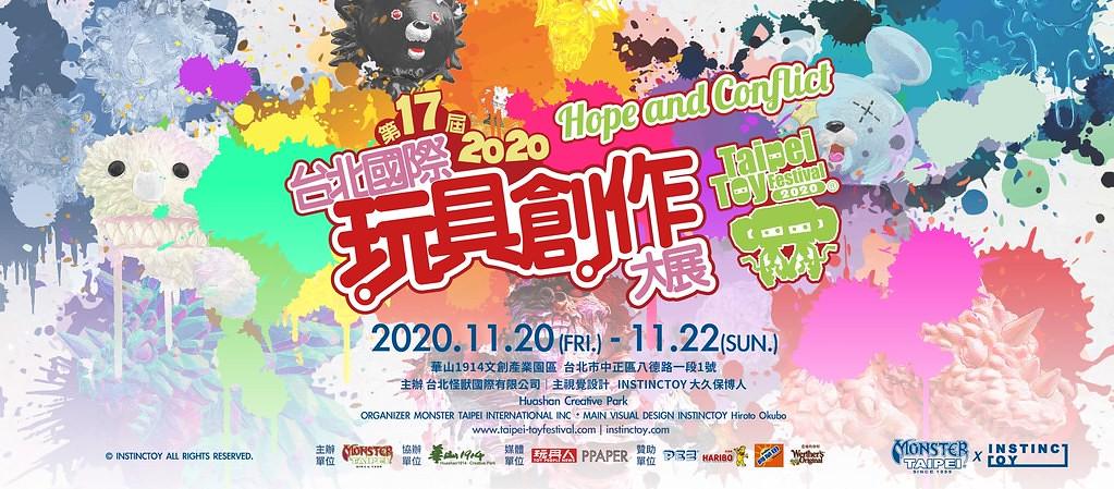 不二馬大叔【TTF 2020】胖虎表情包盒玩&超限量唐三彩仕女貓 超萌會場限定品公開!