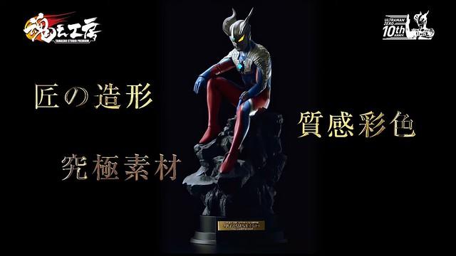 究極雕像新系列『魂之工房』第一彈「超人力霸王ZERO -10年的軌跡-」正式發表!
