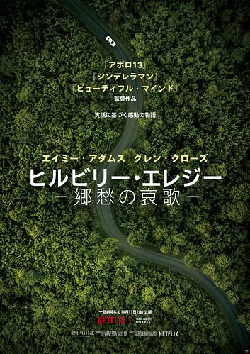 映画『ヒルビリー・エレジー -郷愁の哀歌-』