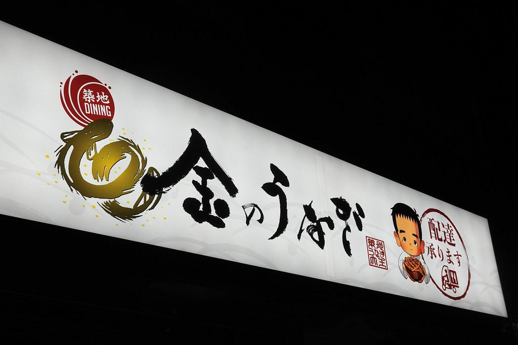 金のうなぎ(中村橋)
