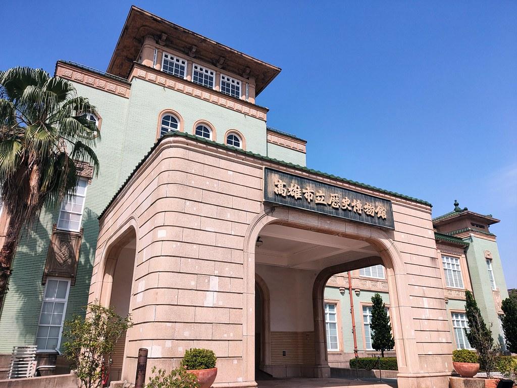 高雄鹽埕高雄歷史博物館 (2)