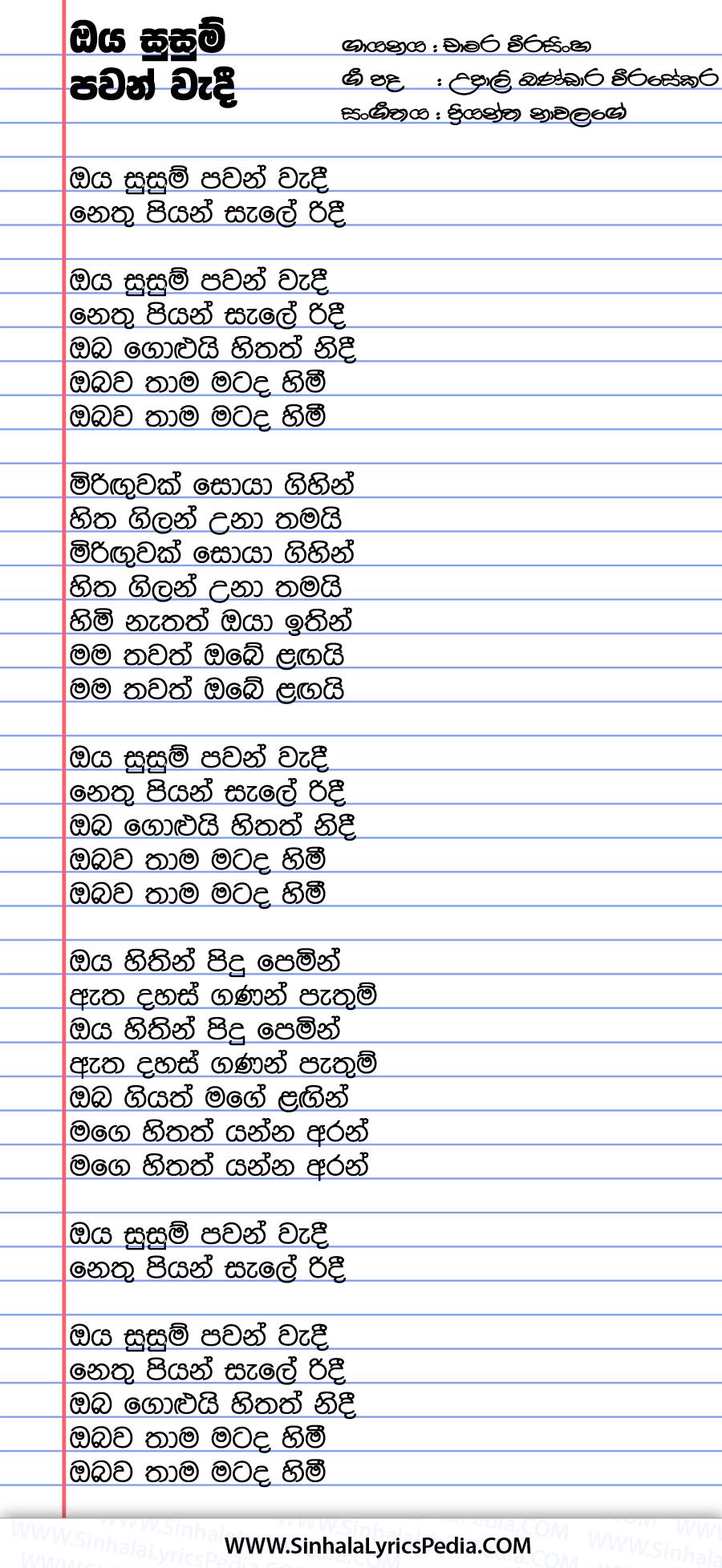 Oya Susum Pawan Wadi Song Lyrics
